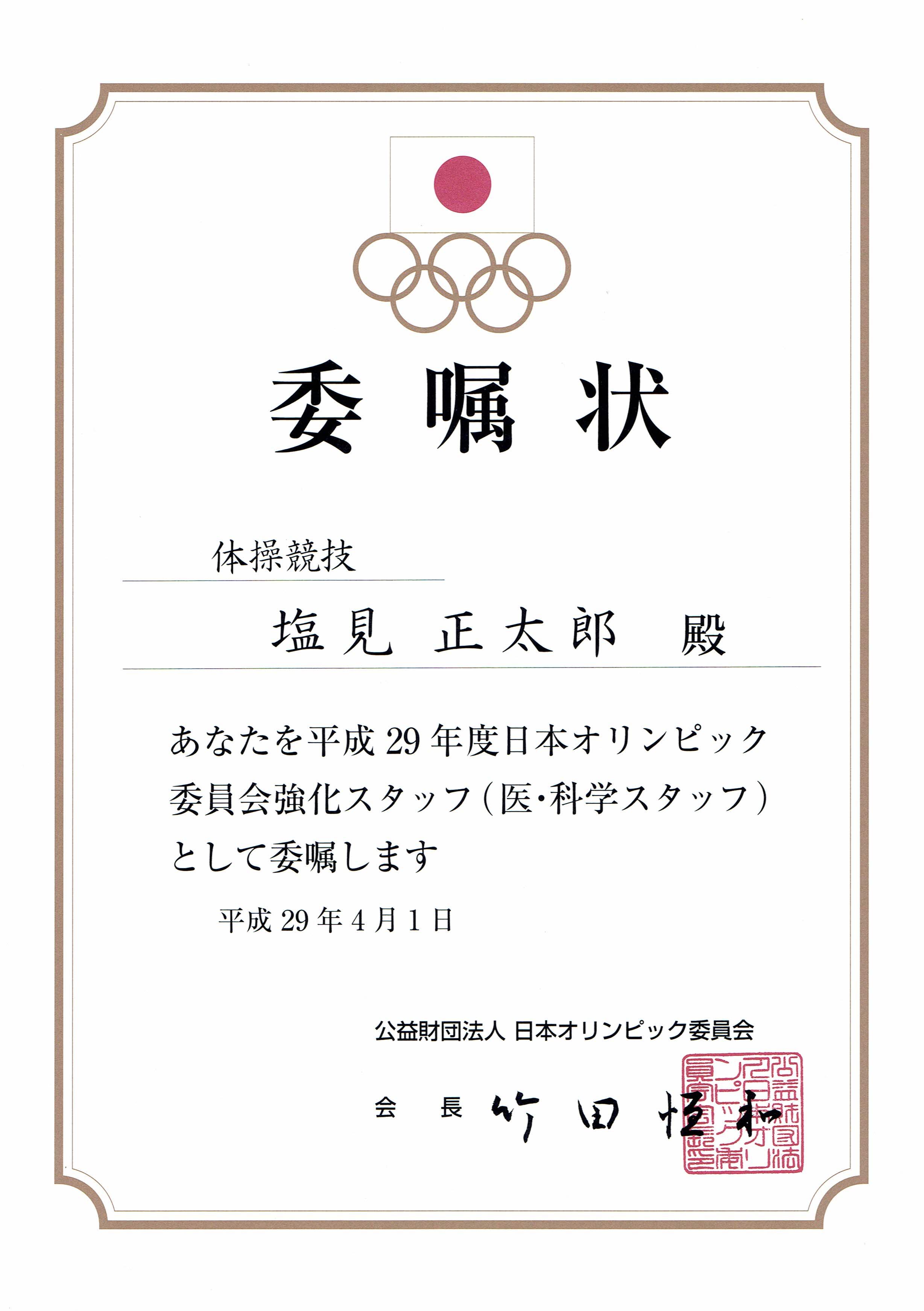 委員 日本 会 オリンピック 役員等