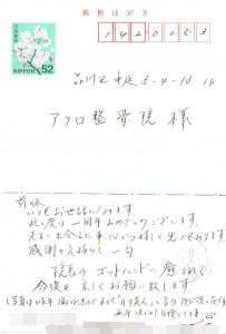 土田 ハガキ1