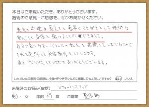 篠塚先生 001